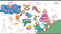 粉红猪小妹佩奇乔治和伙伴哆啦A梦玩赛车 冰雪奇缘公主换装 佩佩猪有趣故事