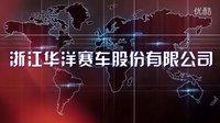 华洋赛车公司宣传简介