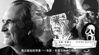 尖叫影院 第十期 恐怖教父韦斯·克雷文(上)[高清]