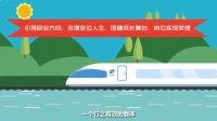 【悸动画B级】成都铁路——成都铁路局青工大赛