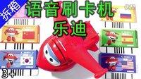 『超级飞侠』乐迪语音刷卡机拆箱试玩-亲子游戏-亲子玩具【玩具爸爸】