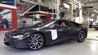 全方位赏析BMW i8 生产流水
