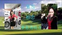 最新广场舞 梦想秀组合  DJ敖包相恋   编舞 ; 重庆叶子