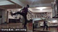 【刘卓教学122】krump街舞基础:arm swing手臂挥动教学(舞者刘卓)