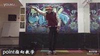 【刘卓教学112】locking街舞锁舞基础:point指向定格教学(舞者刘卓)