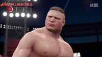 WWE后翻摔之城吊打模式-吊打大表哥洛克 第一期(wwe2k16)