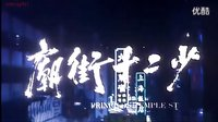 刘德华影片《庙街十二少》高清