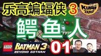 [酷爱]乐高蝙蝠侠三01鳄鱼人,在漫威超级英雄之后DC超级英雄们也来啦