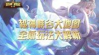 【超神档案】特别篇全民超神大地图全新玩法大解析