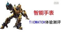 「TheFuture未来科技」Ticwatch智能手表测评