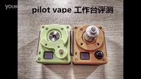 20151218:Pilot vape工作台评测 玩家的手伴