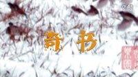 #钟汉良庆生视频#雾里看花~奇书(钟汉良)