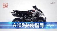 【ATV】A125安装说明
