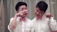 TS婚礼视频定制作品:「当逗比遇上一群逗比」  深圳朗廷酒店婚礼电影