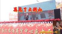 老村长受邀唐村农博开业庆典,现场演唱经典歌曲《再见了大别山》