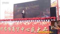 唐村农博开业庆典,老村长刘恒增现场演唱经典歌曲《敢问路在何方》