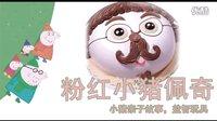 粉红小猪妹佩奇和弟弟乔治猪妈妈做甜甜圈帮猪爸爸庆祝生日 佩佩猪有趣故事亲子游戏