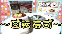 【食玩联盟】回转寿司不可食の日本食玩