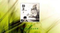 跨年快乐【静の音】小握第二张音乐专辑