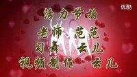 2016年最新广场舞快乐云儿广场舞《活力节拍》