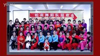 漠河松苑舞蹈队2016新年联欢相册之合影留念-春晓摄影制作