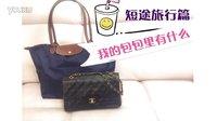 【Madamechic】我的包包里有什么(短途旅行篇)what's in my travel bag?(Chanel,Longchamp,洗漱包、化妆包翻包)