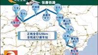 [河北卫视]张唐铁路2015年12月30日开通运营