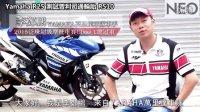 【雅马哈Yamaha R25 测试普利司通轮胎 BRIDGESTONE RS10】摩托车重机车海外香港台湾新车试驾评测评(中文字幕)