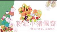 粉红小猪妹佩奇和弟弟乔治一起玩蔬菜切切乐亲子游戏 佩佩猪有趣故事