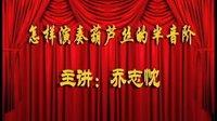乔志忱葫芦丝讲座:怎样演奏葫芦丝的半音阶