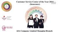 亚太顾客服务协会 2015国际杰出顾客关系服务奖 颁奖典礼 友邦保险有限公司