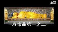 大般涅槃经(读诵) 02  (聆志居士)