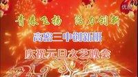 元旦文艺晚会——高密三中创新班2016(上集)