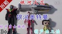 万代银河奥特曼 ACT银河火花 葫芦娃三娃开箱 与铠甲勇士捕将 软胶可动人偶葫芦兄弟对比【玩具爸爸】