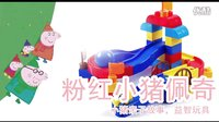 粉红猪小妹佩奇和弟弟乔治一起堆积木 乐高七巧匠儿童益智积木亲子游戏 佩佩猪有趣故事