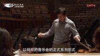 中国爱乐乐团绽放国家大剧院  夏小汤指挥