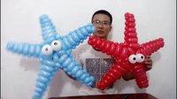 气球艺术--海星 气球视频 气球 魔术气球教程 魔术气球 气球教程 气球拱门 气球花 气球魔术教程 气球造型教程 气球装饰 经典街卖造型 气球布置 踩气球 吹气