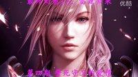 最终幻想13:雷霆归来【小A君】为什么你要这么爱我妹妹