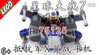 乐高星球大战7原力觉醒 乐高75125积木 抵抗军X-翼战斗机 迪斯尼 LEGO STAR WARS星战7 【玩具爸爸】