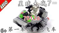 乐高星球大战7原力觉醒 乐高75126积木 第一军团 迪斯尼 LEGO STAR WARS星战7 【玩具爸爸】