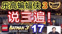 [酷爱]乐高蝙蝠侠三17重要的事情说三遍,解锁暗夜骑士版蝙蝠侠