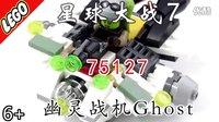 乐高星球大战7原力觉醒 乐高75127积木 幽灵战机 迪斯尼 LEGO STAR WARS星战7 【玩具爸爸】