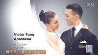 Victor Fung & Anastasia●Waltz 华尔兹新标准舞序 720p