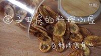 【团子工房】自制香蕉片