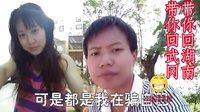 一亿个伤心 湖南版 搞笑视频一起回武冈36