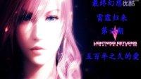 最终幻想13:雷霆归来【小A君】五百年之久的爱意啊!我是代替不料沙拉!