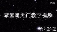 恭喜哥拳皇KOF97大门教学视频