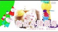 粉红猪小妹佩奇和猪爸爸猪妈妈弟弟乔治玩培乐多冰淇淋机 亲子互动游戏 益智玩具 佩佩猪有趣故事