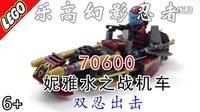 乐高幻影忍者飞天海盗 妮亚的水之战机车 2016 LEGO 70600 双忍出击 乐高积木【玩具爸爸】