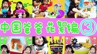 中国爸爸视频花絮3!!玩具 扭蛋多多滴